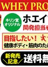【キリン堂通販SHOP】コスパGood♪のプロテイン販売中!