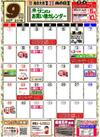 9月イベントカレンダー!!