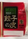 いなげやのおすすめ商品ご紹介!!