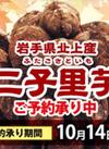 【秋の味覚】二子里芋 ご注文承り中!