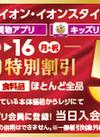アプリ会員さま限定企画!(9/13~9/16実施)