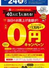 ユアーズ創業40周年特別企画「0円キャンペーン」!