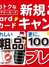 セイちゃんカードご入会キャンペーン