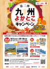 九州よかとこキャンペーン第2弾のお知らせ