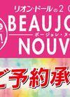 リオン・ドールのボージョレ・ヌーヴォー2019ご予約受付中!