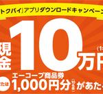 エーコープみやざき×トクバイ プレゼントキャンペーン開催中!