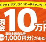 Aコープ×トクバイ プレゼントキャンペーン開催中!!