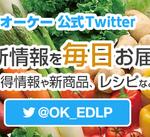 オーケー公式Twitter
