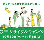 松坂屋上野店のエコフリサイクルキャンペーン