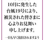 台風19号により被災された皆さまに心よりお見舞い申し上げます
