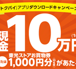 東光ストア×トクバイ プレゼントキャンペーン開催中!!