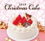2019年クリスマスケーキご予約承り中!