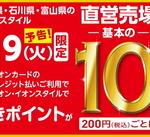 【予告】11/19(火)ときめきポイント10倍のご案内
