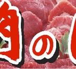 <29日は肉の日・お肉がお買得!>
