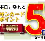 高田店リニューアル祭4日間連続特別ポイント5倍デー!