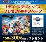 1デイ・スタジオ・パス プレゼントキャンペーン