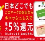 キャッシュレス最大5%還元!