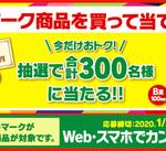VマークWEB限定 商品券プレゼントキャンペーン開催中です!
