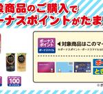 【ご紹介】1月のWAONボーナスポイント商品!