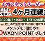 イオンネットスーパー 東北エリア限定キャンペーン開催中!