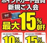 ポイントカード会員新規ご入会最大15%OFF!