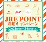 【予告】2/21(金)~JREPOINT利用キャンペーン開催