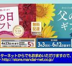 『母の日ギフト・父の日ギフト』 ご注文承り中!!!