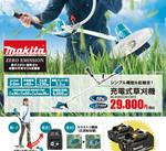 今月のピックアップ・おすすめ商品!!【マキタ充電刈払機】