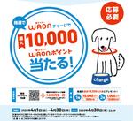 【WEBで応募】WAONチャージキャンペーン