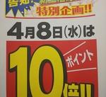 4/8(水)新生活応援特別ポイント10倍デー