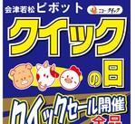 【予告】4/9(木)「クイックの日」セール開催のお知らせ