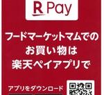 楽天PAY 4月1日より使用できます。