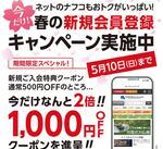 【4月】新規会員登録キャンペーン