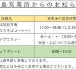福島駅内一部店舗 営業時間変更のお知らせ(4/1時点)
