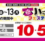 ハッピーイオンフェスティバル開催中(4/10~13)!!