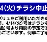 4/10(金)号・14(火)号チラシ中止のお知らせ