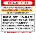 【重要】EZOポイント企画・割引企画 休止のお知らせ