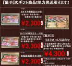 『けんこう市場 鮭専門店 鮭や』のギフト商品始めました‼
