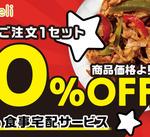 【6/30まで】\おうちごはん応援キャンペーン/実施中!