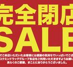 ★閉店特別セール開催中★