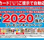 がんばろう日本 2020ポイントプレゼントキャンペーン!