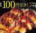 【事前予約で100円引】土用丑の日「うな重・Wうな重」