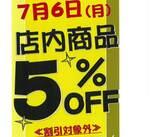 店内商品 5% off