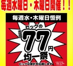 【予告】毎週水曜日と木曜日は『77円均一祭』を開催!!