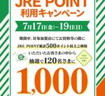 7/17(金)~JREPOINT利用キャンペーン開催。