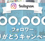 Instagramありがとうキャンペーン実施中
