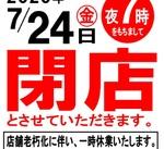 ヤマザワ高砂店 休業のお知らせ