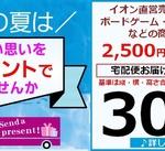 キッズ商品期間限定『配送料300円(+税)キャンペーン』