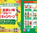 カゴメ「野菜お買い物リレービンゴキャンペーン」開催中!