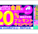 花王商品お買い上げでTポイント最大20%プレゼント!